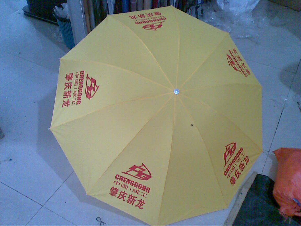 三折精品碰起布广告伞,广告雨伞,南宁广告雨伞定做批发,价格实惠