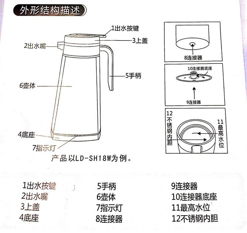 龙的保温电热水壶ld-sh18w双金属防