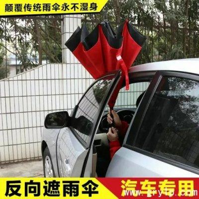 汽车伞,汽车反向伞--下雨天不会淋雨的新款汽车反向伞