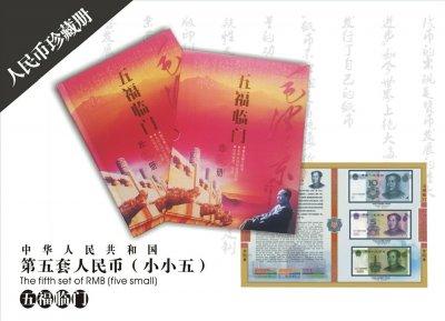 五福临门纪念钞,南宁纪念钞批发