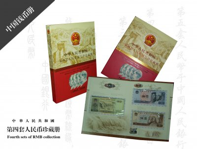 第四套人民币1套9枚+第三套人民币纸分币3枚,总面值为168.88元